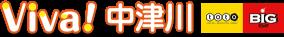 地域づくりは人づくり。NPO法人Viva中津川
